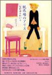 なかはられいこ川柳集『脱衣場のアリス』1800円 新鮮な川柳作品集