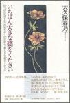 大久保春乃歌集『いちばん大きな甕(かめ)をください』2200円 清新な抒情。