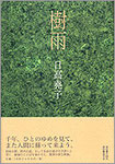 日高堯子歌集『樹雨(きさめ)』2400円 日本歌人クラブ賞/河野愛子賞受賞 2刷