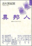 吉村実紀恵作品集『異邦人』1600円 違和に満ちた日常 [ポエジー21]