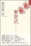 藤原龍一郎『東京式』1700円 「日記+短歌=ライブ」の先駆版!