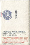 桂芳久『誄(しのびごと)』2000円+税