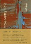 今井恵子歌集『やわらかに曇る冬の日』〔母の介護と現実〕2400円+税