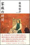 佐伯裕子『家族の時間』1600円+税