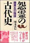 堀本正巳『怨霊の古代史 藤原氏の陰謀』1800円+税
