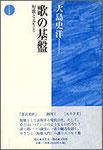 大島史洋『歌の基盤 短歌と人生と』(北冬草書1)2000円+税