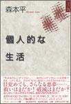 森本平作品集『個人的な生活』1600円 刊行時話題沸騰! 著者代表作!