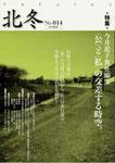 「北冬」№014 630円 特集*今井恵子責任編集「〈公〉と〈私〉の交差する時空。」