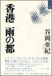 谷岡亜紀作品集『香港 雨の都』1400円 著者代表作!