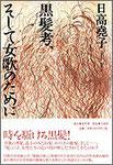日高堯子『黒髪考、そして女歌のために』1800円+税
