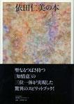 依田仁美編/著『依田仁美の本』(北冬舎版現代歌人ライブラリー1)2012年12月25日刊 1800円