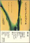 江田浩司歌集『メランコリック・エンブリオ』1942円 残部僅少