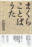 江田浩司歌集『まくらことばうた』([ポエジー21Ⅱ‐3])2012年11月10日刊 1900円
