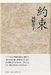 河野洋子歌集『約束』2200円 憧憬心溢れる歌集