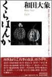 和田大象歌集『くらはんか』1600円 遊戯精神を楽しむ歌集
