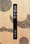 菊野亨遺歌集『老爺われ』2400円 〈老い〉を見つめる。