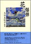 大谷真紀子歌集『花と爆弾』2200円 感受性豊かな短歌集