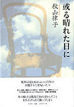 秋山律子歌集『或る晴れた日に』2600円