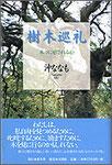 沖ななも『樹木巡礼 木々に癒される心』1700円+税(残部僅少)