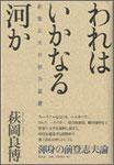 萩岡良博『われはいかなる河か 前登志夫の歌の基層』2600円+税
