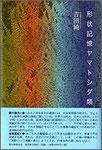 吉田純『形状記憶ヤマトシダ類』2000円 新鋭の過激な短歌集