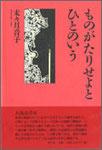 未々月音子歌集『ものがたりせよとひとのいう』2000円 ロマン溢れる短歌