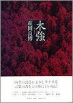 萩岡良博歌集『木強(ぼくきょう)』2600円 強靭かつ繊細な作品集