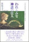 笹原玉子歌集『われらみな神話の住人』1553円 美しい作品集