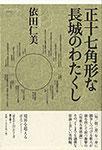 依田仁美作品集『正十七角形な長城のわたくし』1900円 短歌+短歌論の高度な達成!