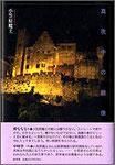 小笠原魔土歌集『真夜中の鏡像』2000円 世界への違和。