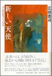 江田浩司作品集『新しい天使』1800円 長編短歌物語 残部僅少
