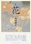 西村澄子歌集『花』2400円
