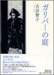 古谷智子歌集『ガリバーの庭』2400円 残部僅少