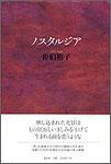 佐伯裕子歌集『ノスタルジア』2600円 ロングセラー