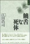 江田浩司作品集『饒舌な死体』1400円 過激な現代短歌の実験作!