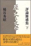 桶谷秀昭『歴史と文学』2500円+税