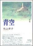 秋山律子歌集『青空』2200円 時代の刻印!