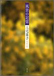 三宅霧子歌集『風景の記憶』2800円 遺稿歌集+既刊歌集集成