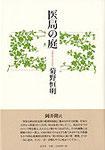 菊野恒明歌集『医局の庭』2400円 精神科医の日々