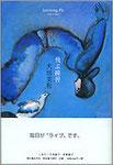 大田美和歌集『飛ぶ練習』2000円 著者第三歌集 よく生きる!