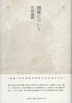 生沼義朗歌集『関係について』2012年6月30日刊 2200円
