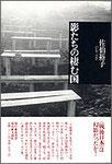 佐伯裕子『影たちの棲む国』1553円+税(残部僅少)