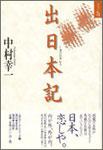 中村幸一作品集『出日本記』1600円 短歌+長歌 至高の詩的収穫!