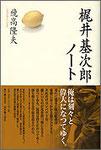 飛高隆夫『梶井基次郎ノート』2000円+税