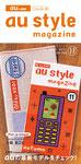 au style 2008 11月号_表紙