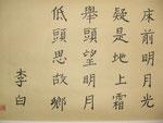 5 - poème du 8ème siècle  - style régulier - LI BAI