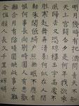 4 - La fête de la mi-automne (94 caractères)   SU SHI (1037-1101)
