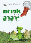 Das Grüne Küken, Sefer Lakol, Ltd., Israel (hebräisch)