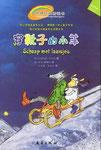 Ein Schaf fürs Leben, New Buds Publishing House, China