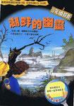 Chinesische Ausgabe, Greenland Intern. Books, China